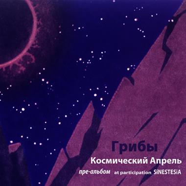 (hippy-chill) ГРИБЫ - Космический Апрель - 2011, MP3 (tracks), 320 kbps